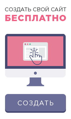 Как на yandex'е сделать веб-сайт самому с нуля конструктор