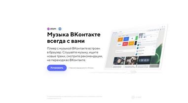 Atom - браузер от Mail.ru Group