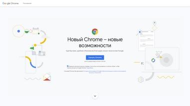 Google Chrome - самый лучший и быстрый браузер для ПК с Windows