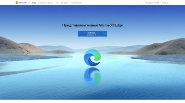 Microsoft Edge – фирменный браузер Windows 8/10
