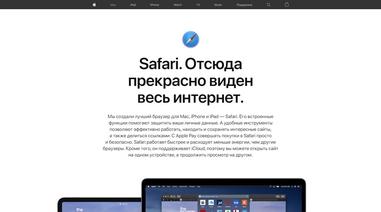 Safari – Windows-версия браузера MacOS