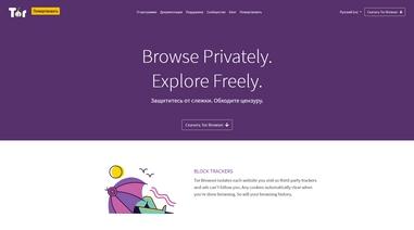 Tor Browser – браузер для анонимного серфинга