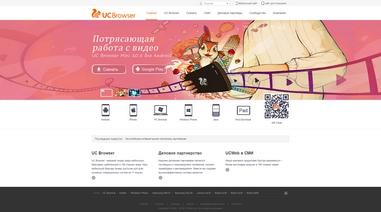 UC Browser – популярный кроссплатформенный браузер