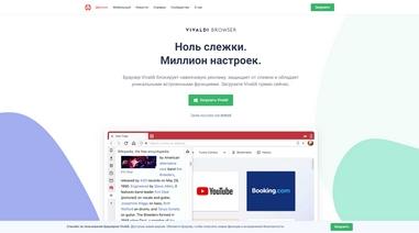 Vivaldi – современный браузер от разработчиков Opera