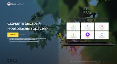 Яндекс.Браузер - самый популярный браузер в России