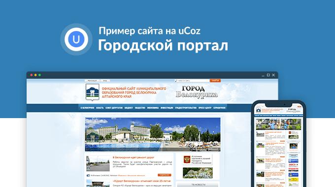 Топ ucoz сайтов создание сайта с поздравлением