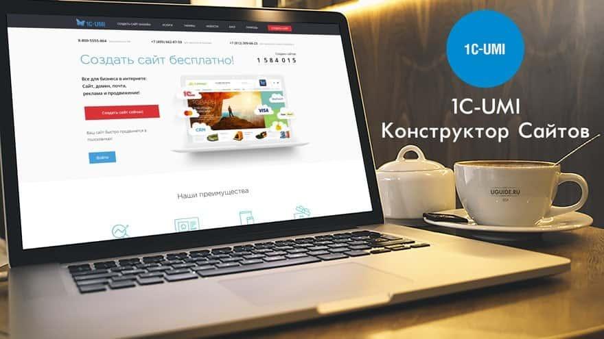 1C-UMI.ru - самый сбалансированный конструктор сайтов