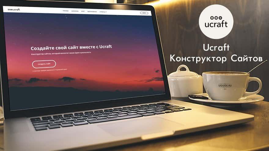 Ucraft.ru - оригинальный и качественный онлайн-конструктор
