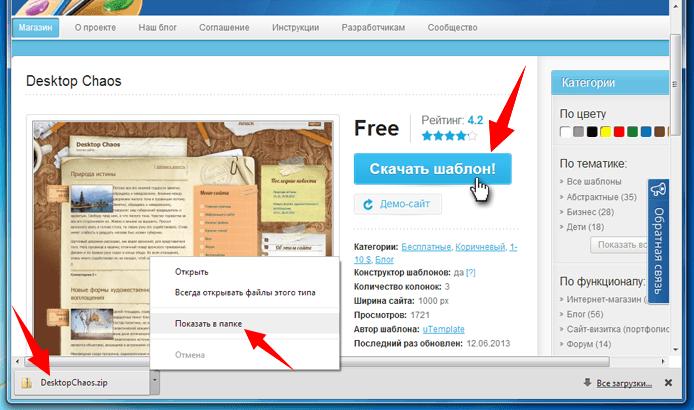 Как сделать свой дизайн на сайте ucoz как сделать всплывающее меню сайта в html