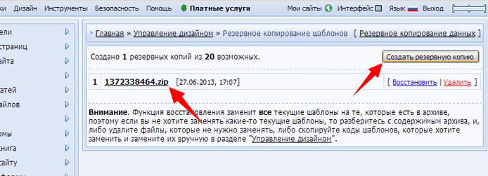 установка шаблона сайта:
