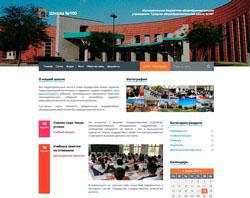 Школьный сайт на uCoz