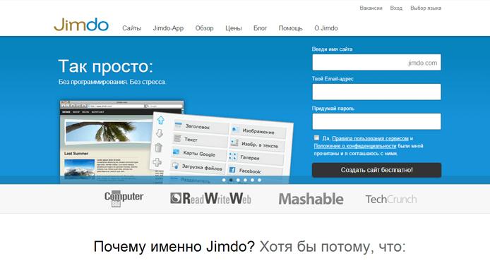 Конструктор сайтов для интернет магазина бесплатно