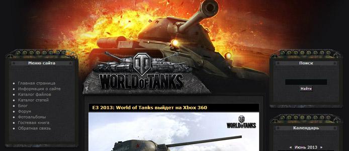 Шаблон World of Tanks