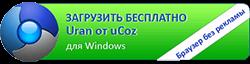 Браузер без рекламы Uran от uCoz