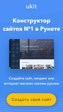 uKit - конструктор сайтов для бизнеса