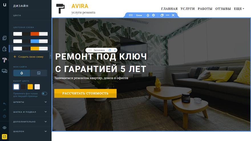 Настройка внешнего вида сайта