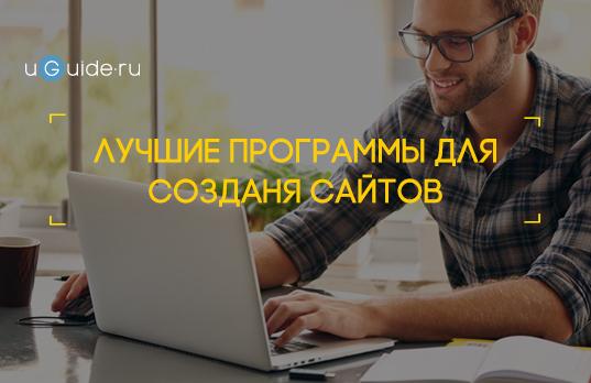 Программы для прогона сайтов