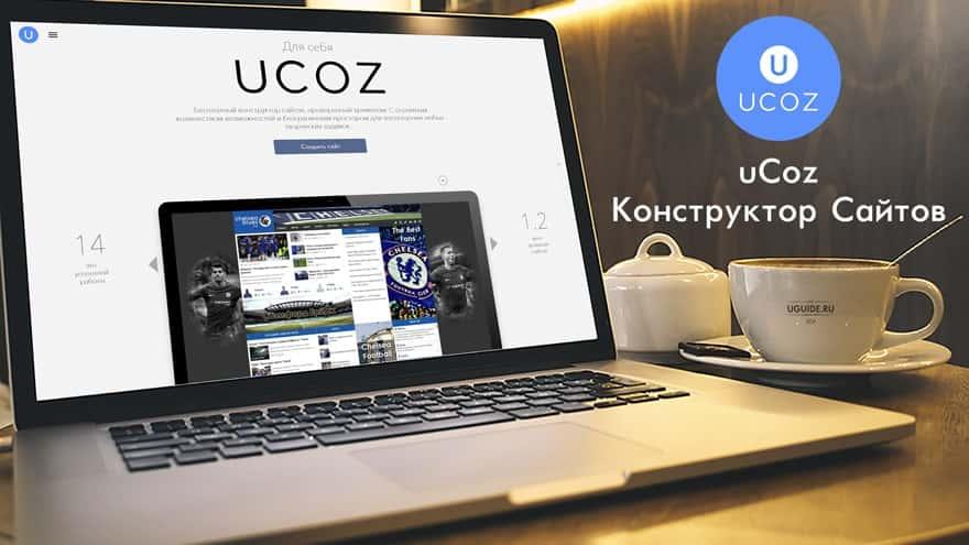 uCoz.ru - самый мощный конструктор сайтов