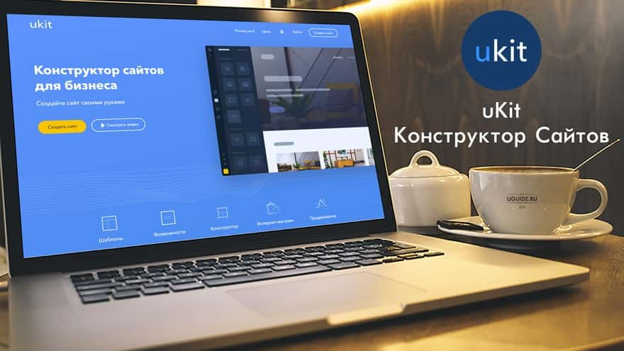 uKit.com - самый современный конструктор сайтов