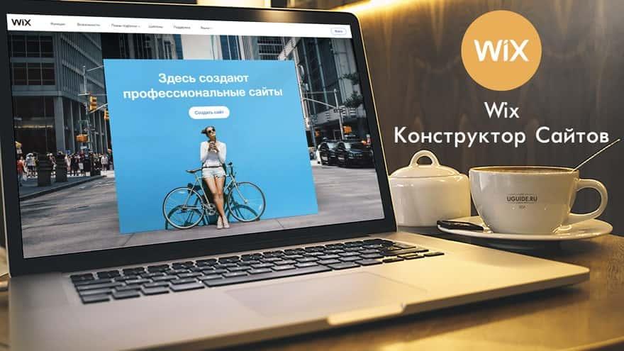 Wix.com - самый удобный конструктор сайтов