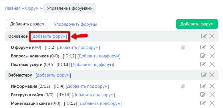 Как сделать модуль неактивным в ucoz