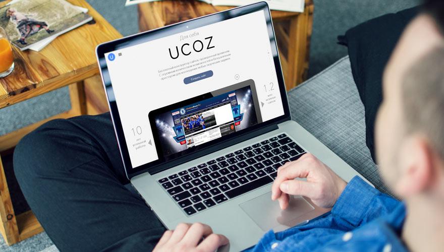 Создание сайта для себя в uCoz.ru