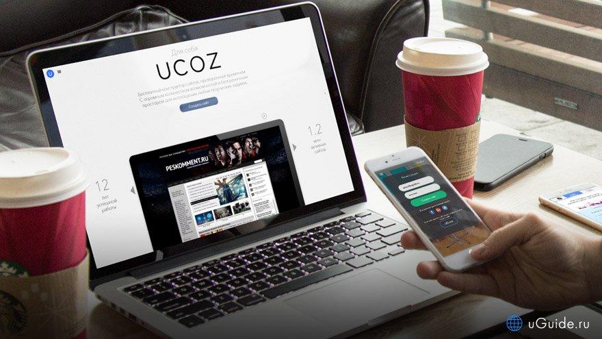 Как бесплатно создать сайт в uCoz
