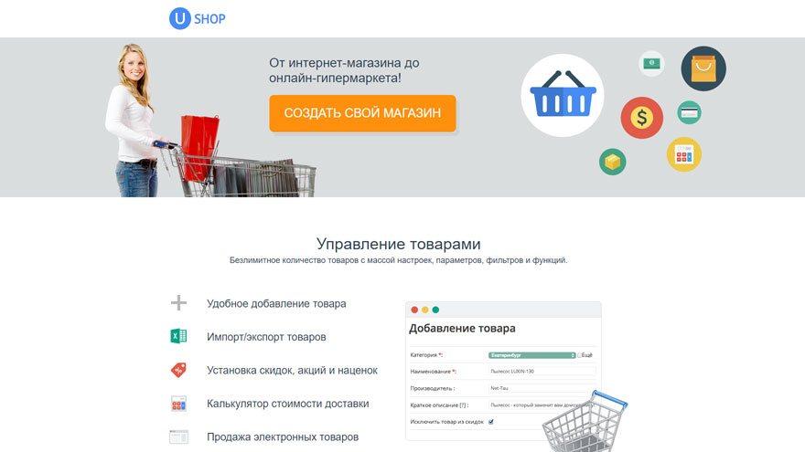 Лучшая реклама для сайта ucoz направлена системе контекстной рекламы часть владельцу сайта контекстная реклама нашей