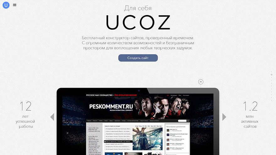 a80dabab3c55 Конструктор сайтов uCoz.ru (Юкоз)  отзывы, обзор, примеры сайтов