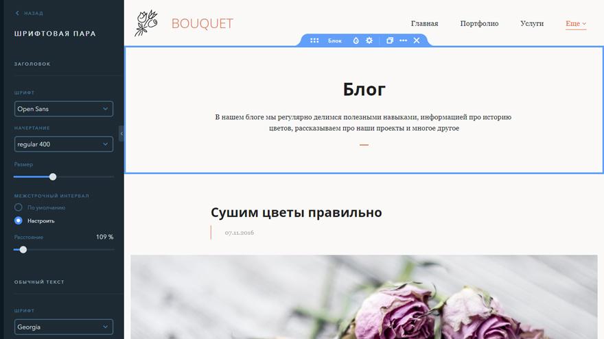 Замена шрифтов в конструкторе uKit.com