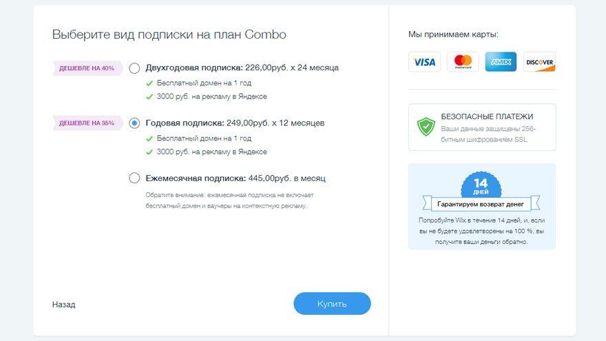 Wix отзывы о хостинге бесплатный хостинг тс сервера