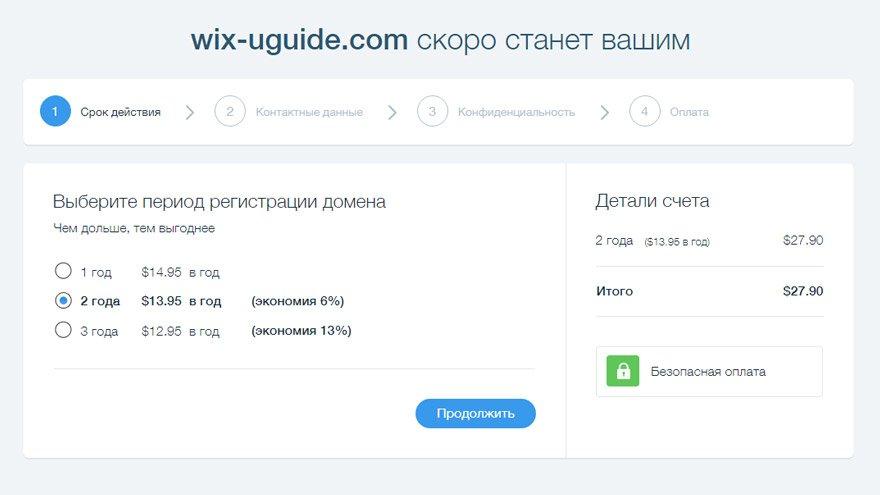 Подключение домена Wix