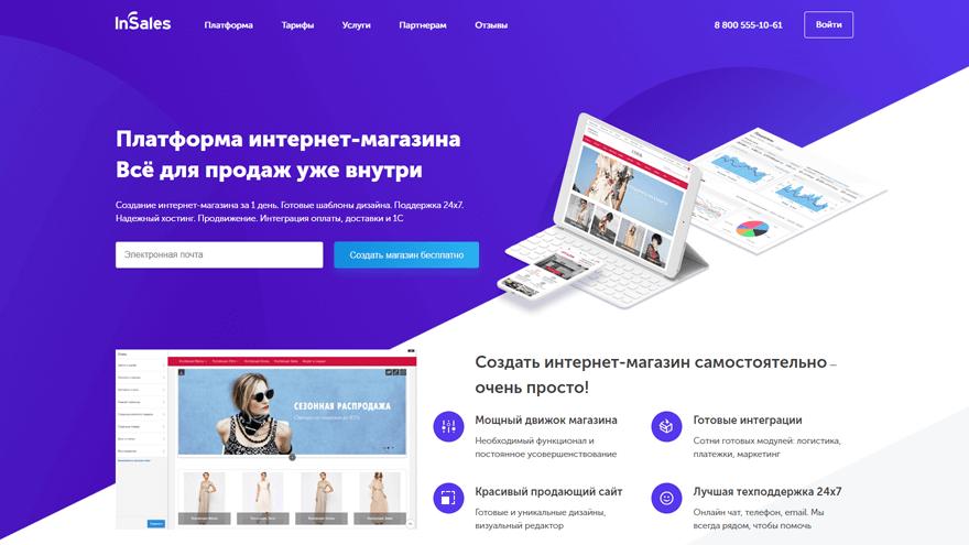 Как сделать интернет магазин быстрее компания дарс тула сайт
