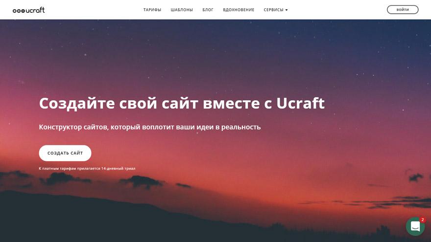 uCraft.ru – обзор конструктора сайтов