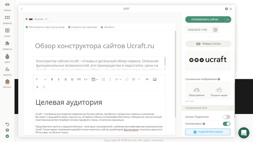 Публикация статьи в uCraft