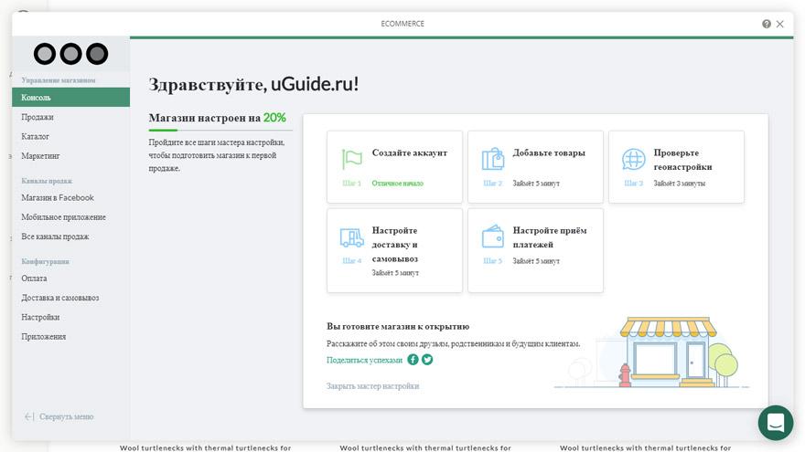 Ucraft – создание и настройка интернет-магазина