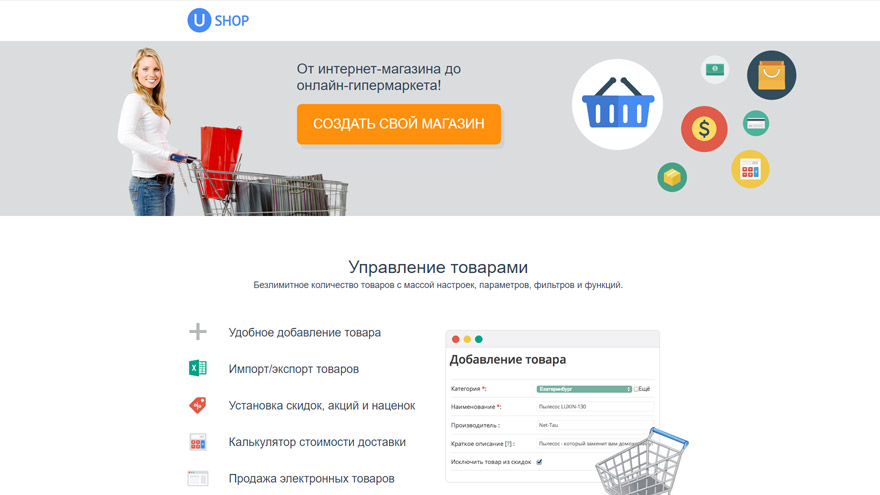 Создание интернет-магазина в конструкторе uCoz
