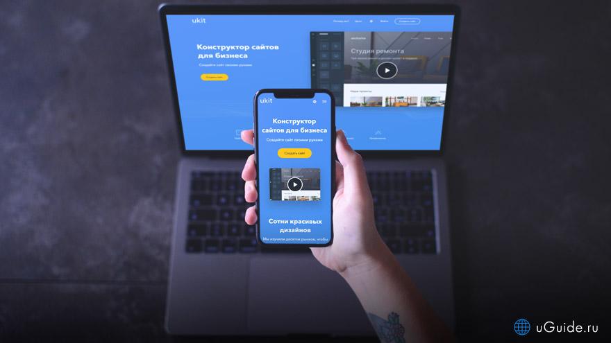 Создать сайт самому в uKit.com