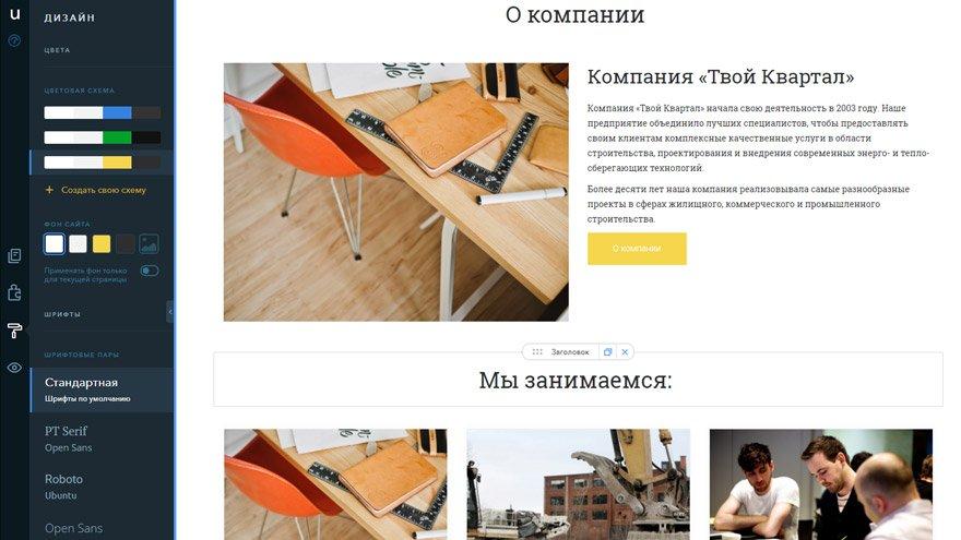 Самостоятельное создание сайта компании в конструкторе uKit.com