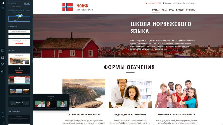 uKit.com - сайт школы