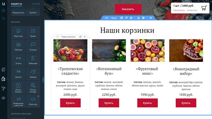 Интернет магазин в конструкторе uKit.com