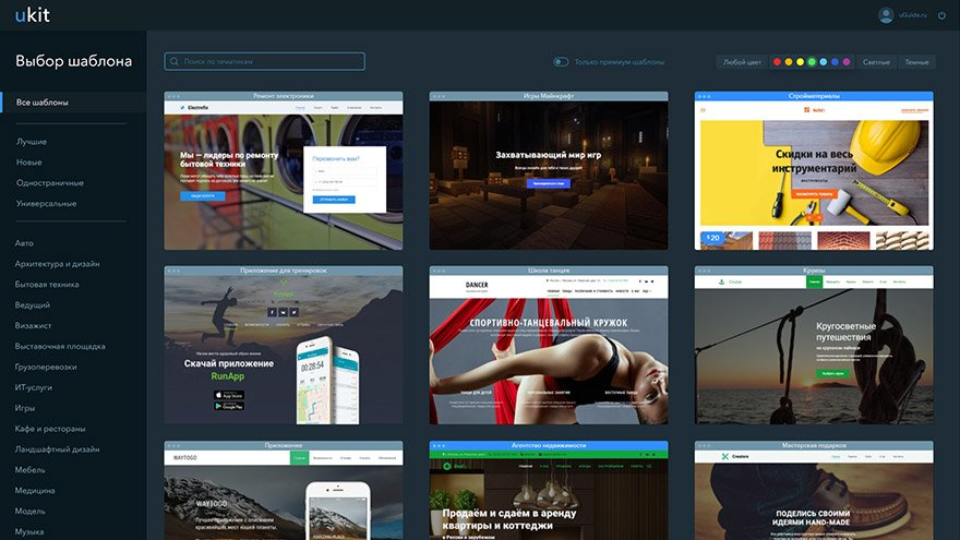 uKit.com - установка шаблона сайта