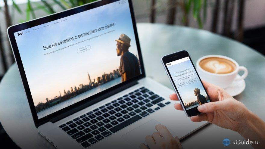 Как создать свой сайт в Wix