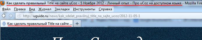 Установка правильного Title для uCoz