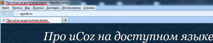 Тайтл сайта