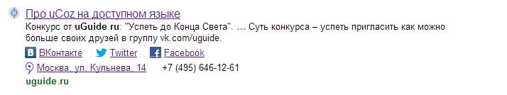 Сниппет в Яндексе
